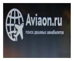 Авиабилеты он-лайн Краснодар - Москва