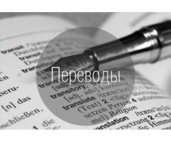 Качественные технические переводы текстов